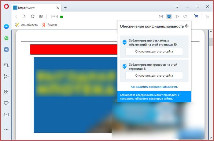 Новая Opera стала быстрее и получила защиту от слежки в сети