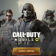 Call of Duty: Mobile – современный мобильный шутер с режимом Battle Royale