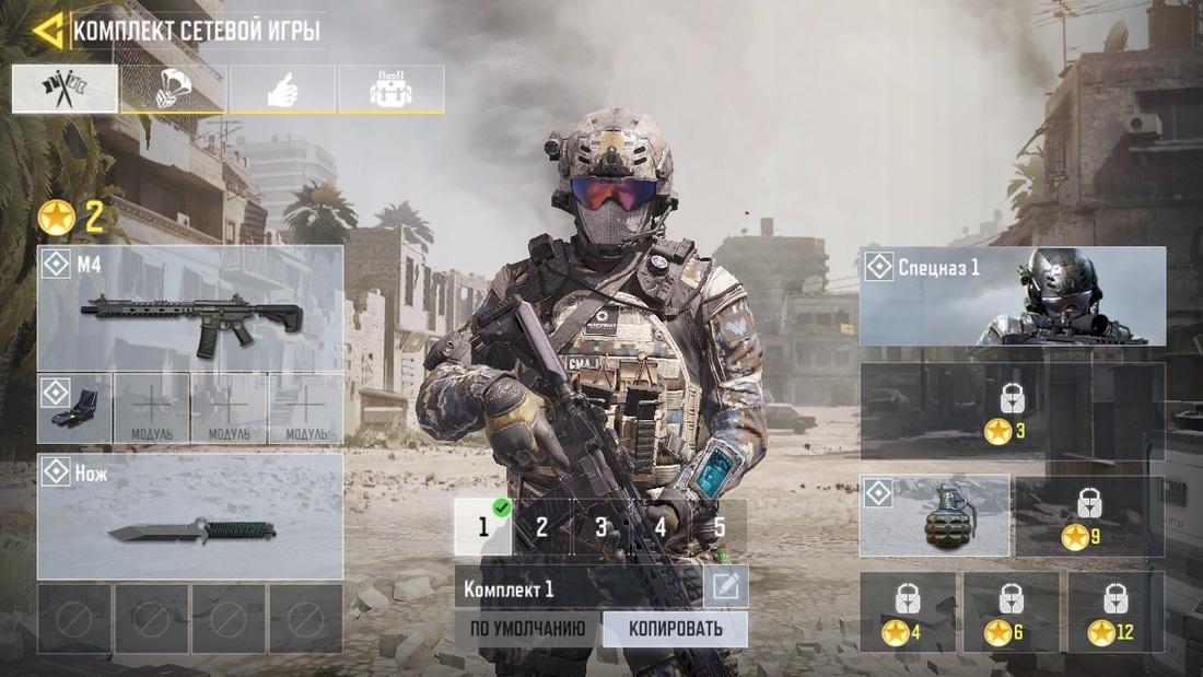 Комплект сетевой игры в Call of Duty: Mobile