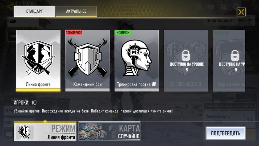 Выбор сетевого матча в Call of Duty: Mobile