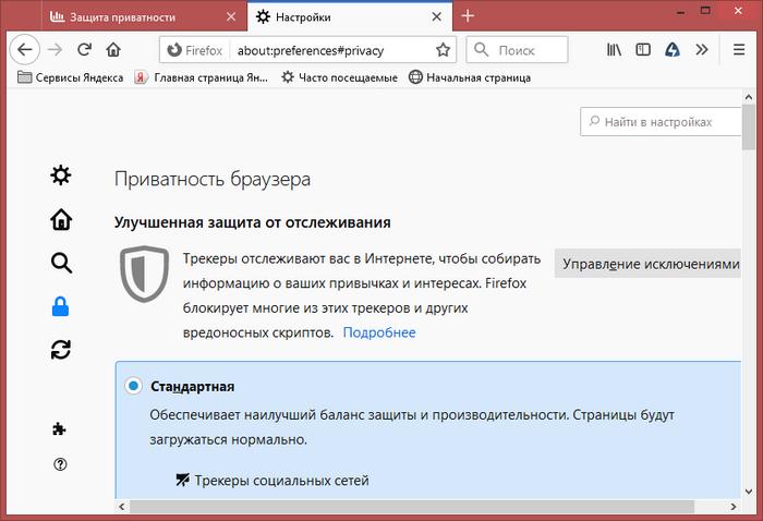 Вышел новый Firefox с улучшенной защитой от интернет-рекламы