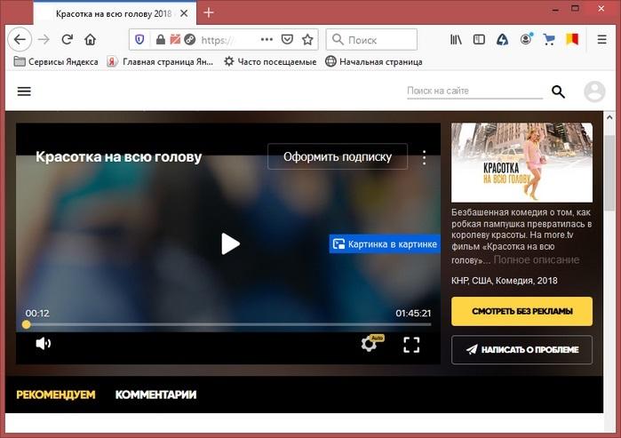 В Mozilla Fireftox появился режим просмотра видео