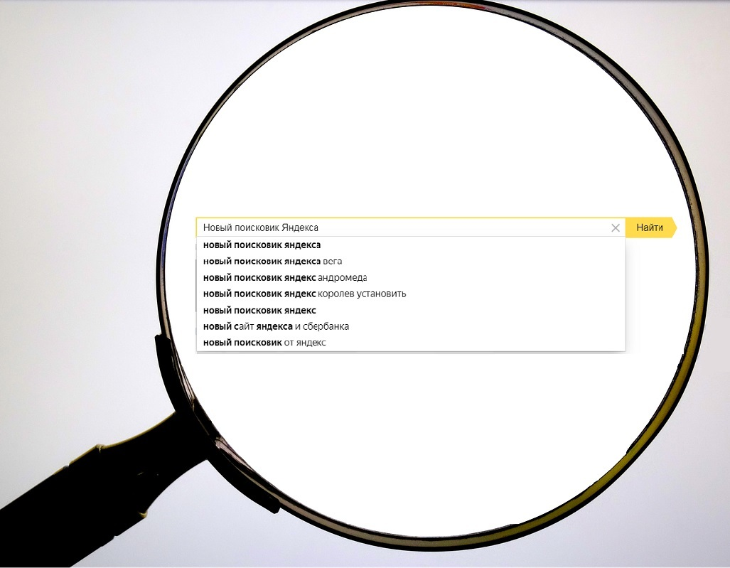 Яндекс обновил поисковик и сервисы