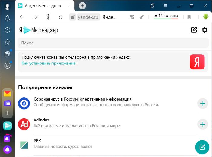Яндекс выпустил фирменный мессенджер