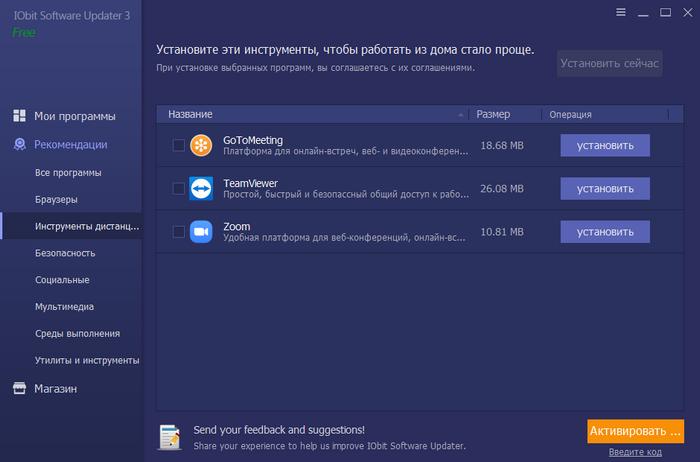Обновление программ для видеоконференций в IObit Software Updater