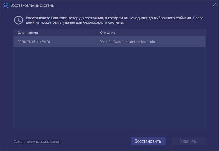 Создание контрольной точки восстановления системы в IObit Software Updater