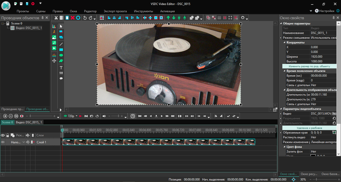 Шаг 1. Установите видеоредактор и импортируйте файл