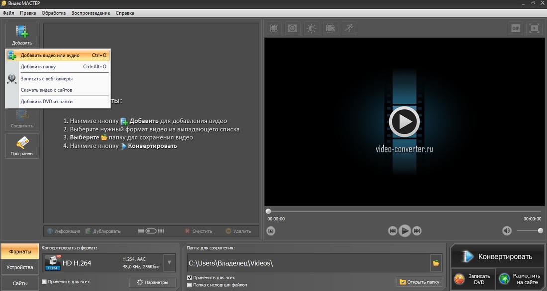 Шаг 1. Установите приложение и загрузите видеофайл