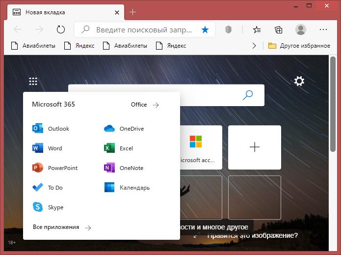 Браузер Microsoft Edge скрытно копирует данные из Firefox