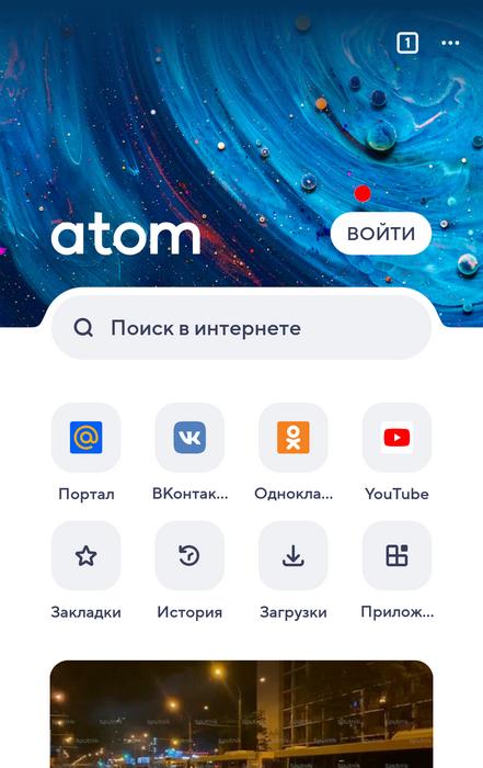 Новый Atom для Android с мини-приложениями и лентой рекомендаций