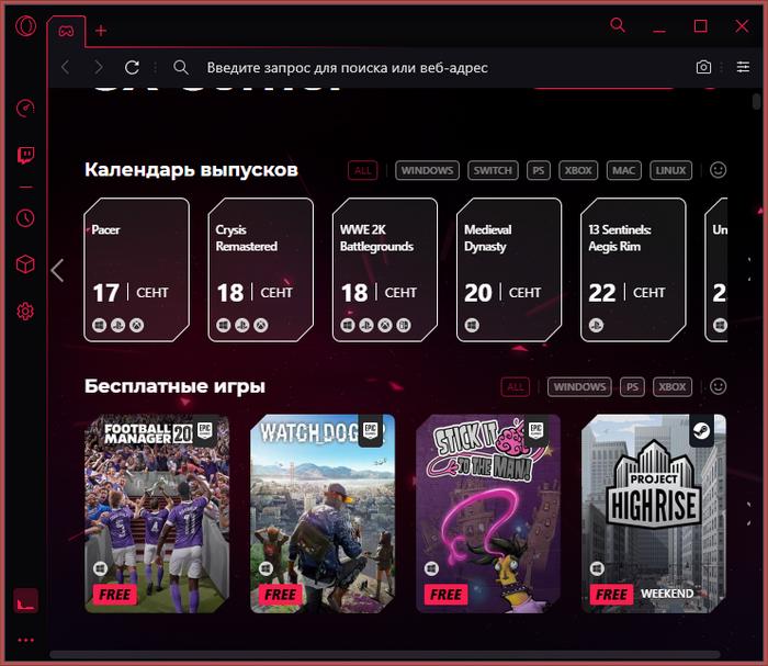 В Opera GX появился веб-серфинг с фоновой музыкой