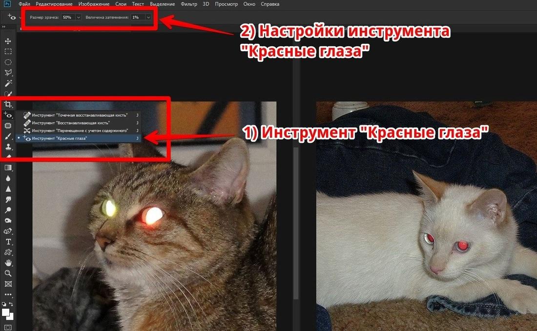 Инструмент Красные глаза (Red Eye Tool) и его настройки в Adobe Photoshop