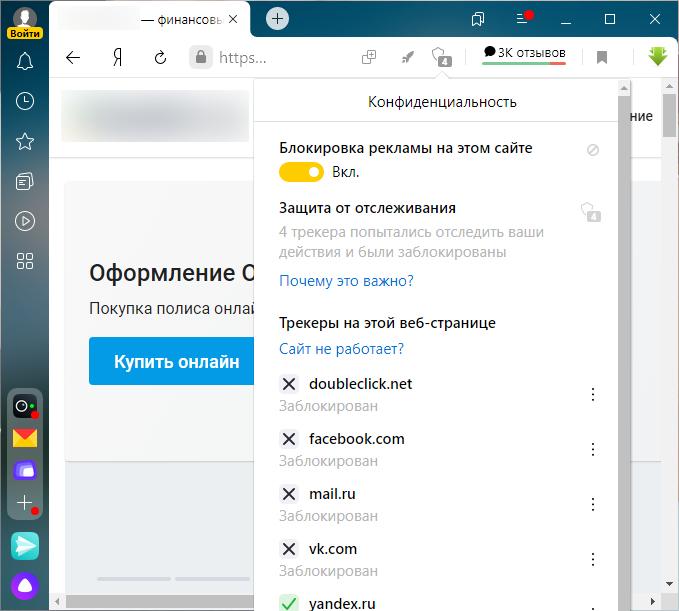 Яндекс.Браузер получил усиленную защиту от слежки в сети