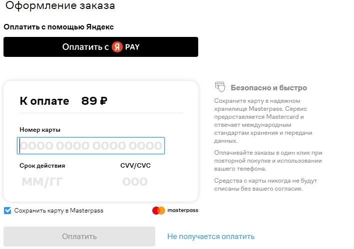 Яндекс запустил собственный платежный сервис Yandex Pay