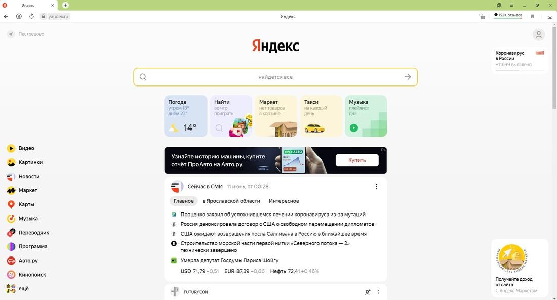 Яндекс представил масштабное обновление поиска