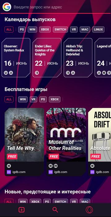 Opera представила первый в мире мобильный браузер для геймеров
