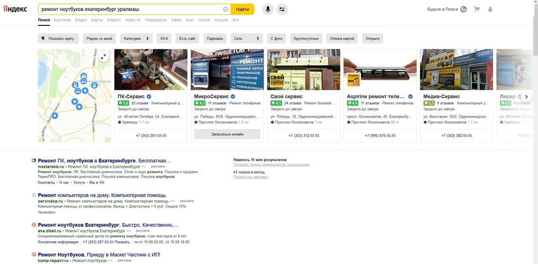 Проверка запроса в поисковике