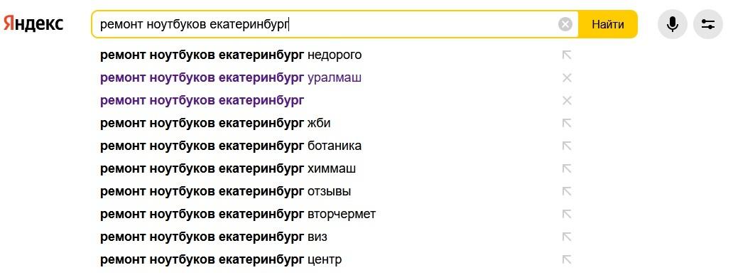 Пример LSI-слов в подсказках Яндекса