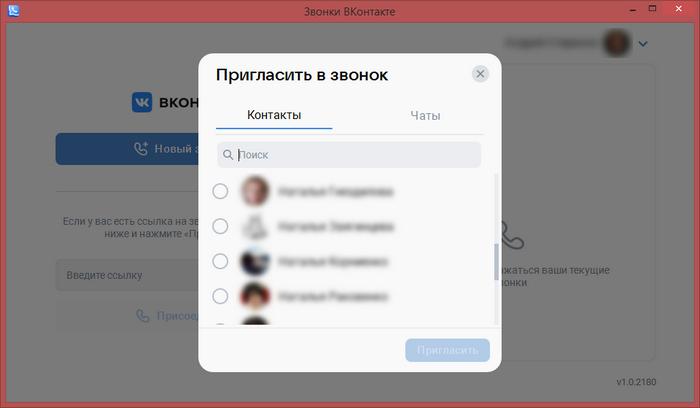 ВКонтакте выпустила приложение  для групповых видеозвонков