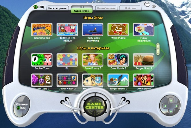 ICQ 7 - Games Center
