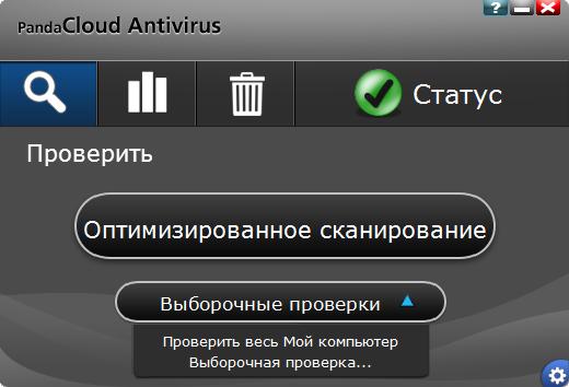 Panda Cloud Antivirus - Вкладка Сканирования