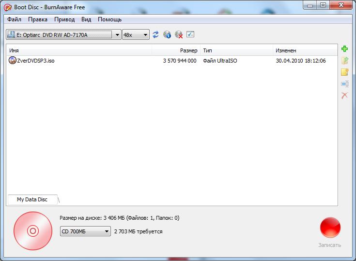 бесплатная программа создание загрузочного диска