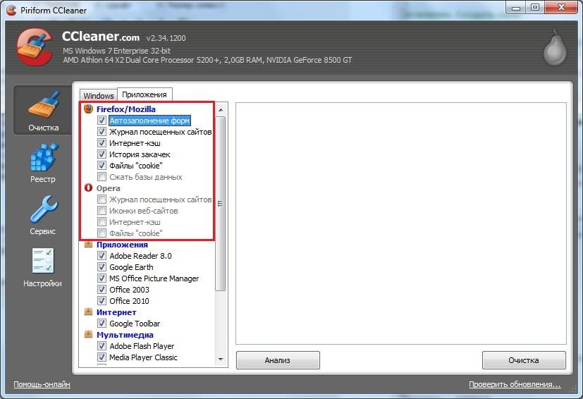 СCleaner - Удалять только данные Firefox, данные Opera не трогать