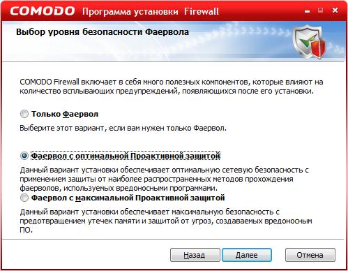 Comodo Firewall - Установка. Выбор компонентов.