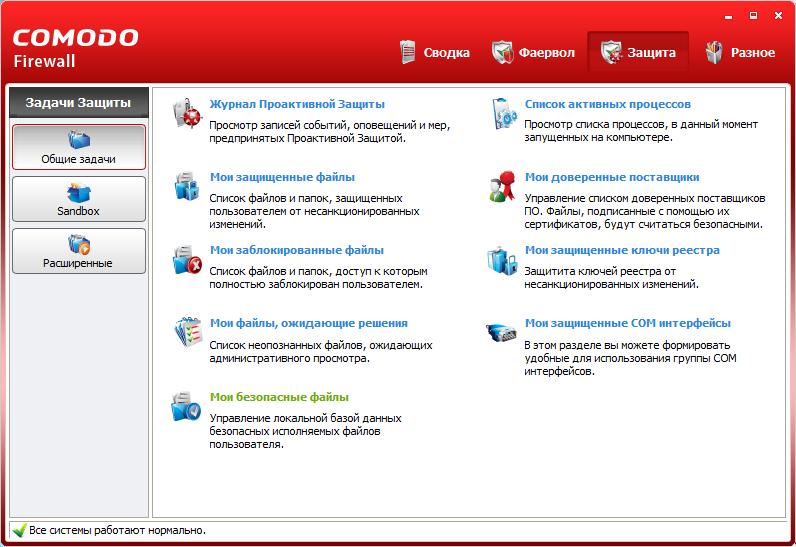 COMODO Firewall - Вкладка Защита