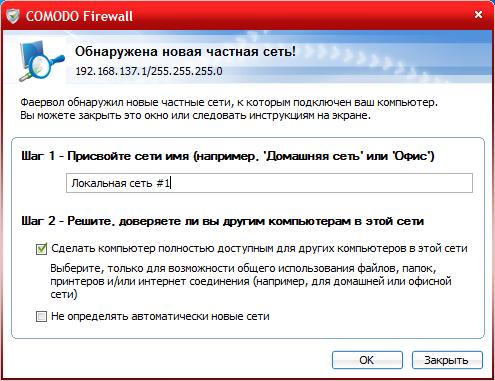 COMODO Firewall - Обнаружена новая сеть