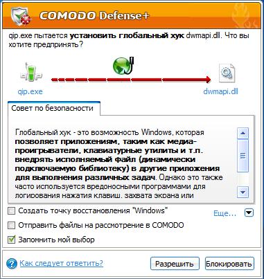 COMODO Firewall - Оповещение об установке системной ловушки