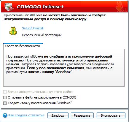 COMODO Firewall - Оповещение о не известном поставщике программы