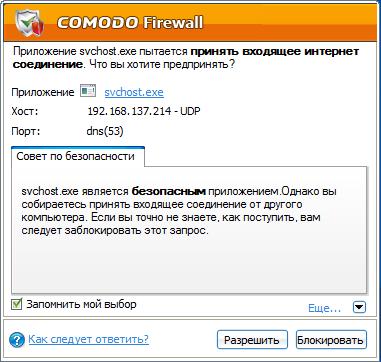 COMODO Firewall - Запрос на входящее Интернет соединение