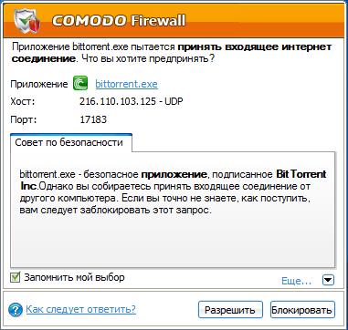 COMODO Firewall - Запрос. BitTorrent щимится в сеть