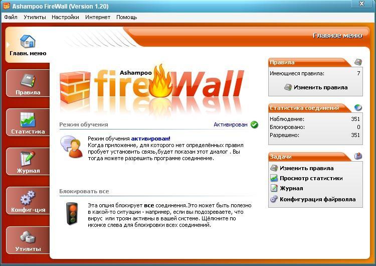 Ashampoo Firewall - Главное окно программы