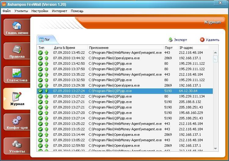 Ashampoo Firewall - Журнал