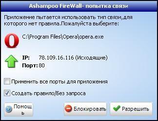 Ashampoo Firewall - запрос на действие