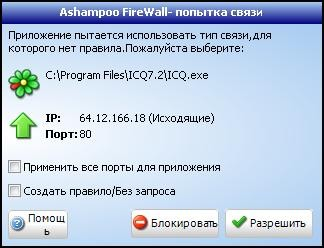 Ashampoo Firewall - ICQ пытается установить соединение