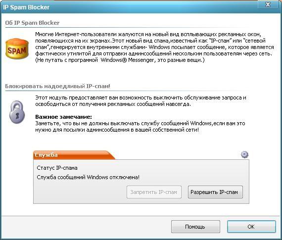 Ashampoo Firewall - IP-spam blocker