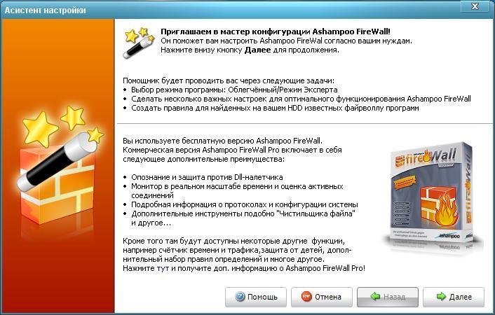 Ashampoo Firewall - Мастер конфигурации