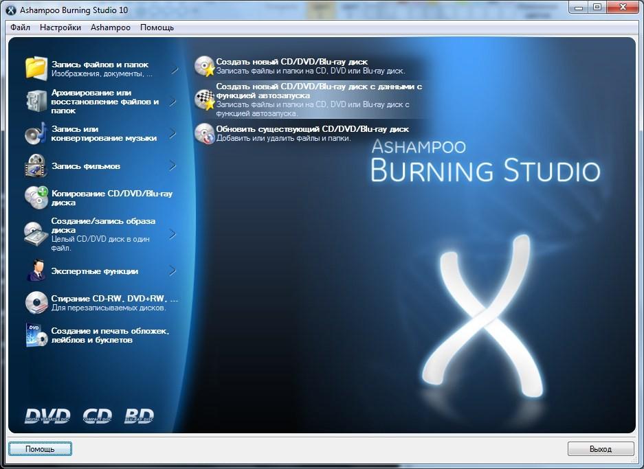 Ashampoo Burning Studio 10 - Создание меню 1