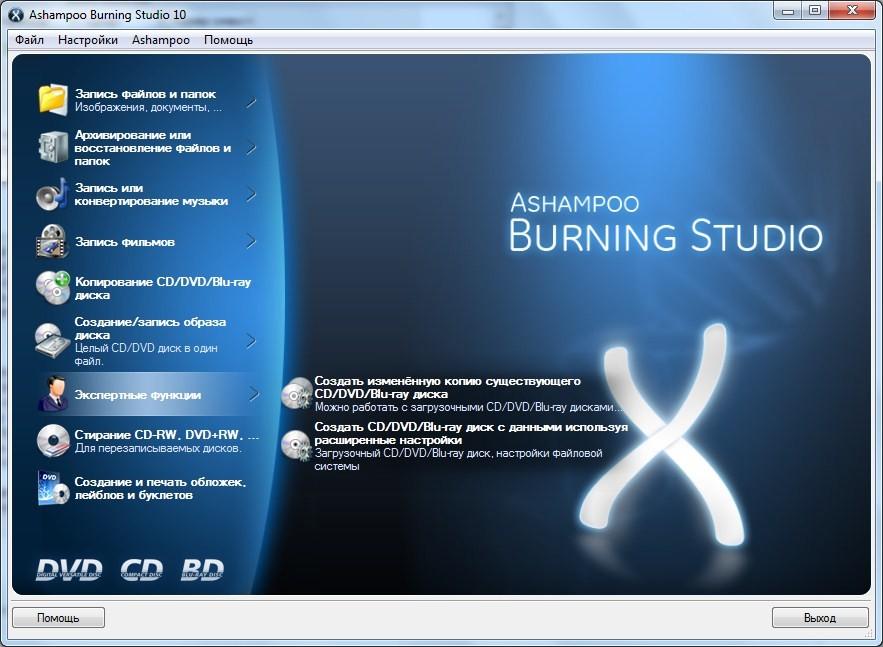 Руководство пользователя ashampoo burning studio