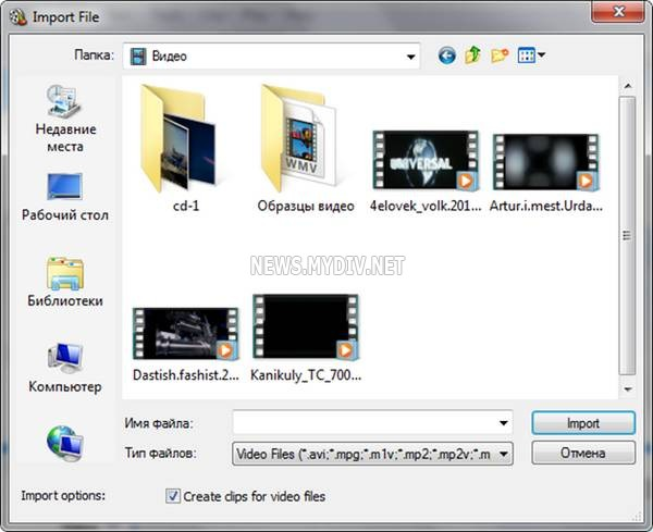 Окно программы Windows Movie Maker 2.6, предназначенное для импорта видеофайлов