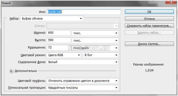 Создание новых файлов в Adobe Photoshop CS5