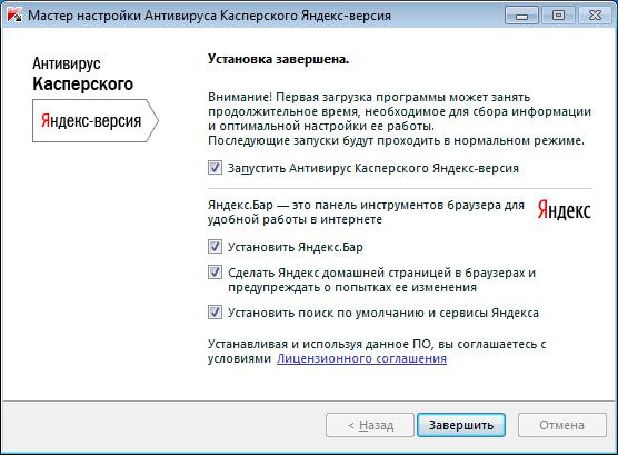 Антивирус Касперского 2011 Яндекс-версия. Установка.