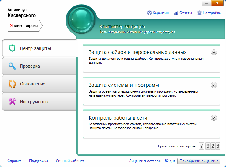 Антивирус Касперского 2011 Яндекс-версия. Главное окно.