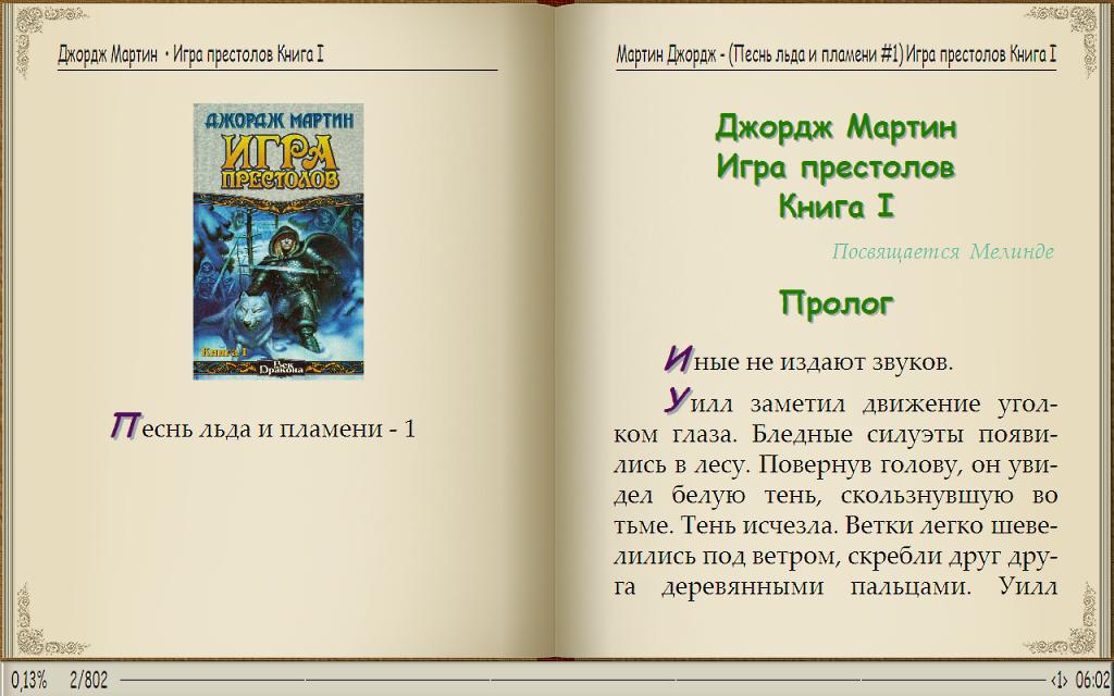Скачать программы для электронной книги