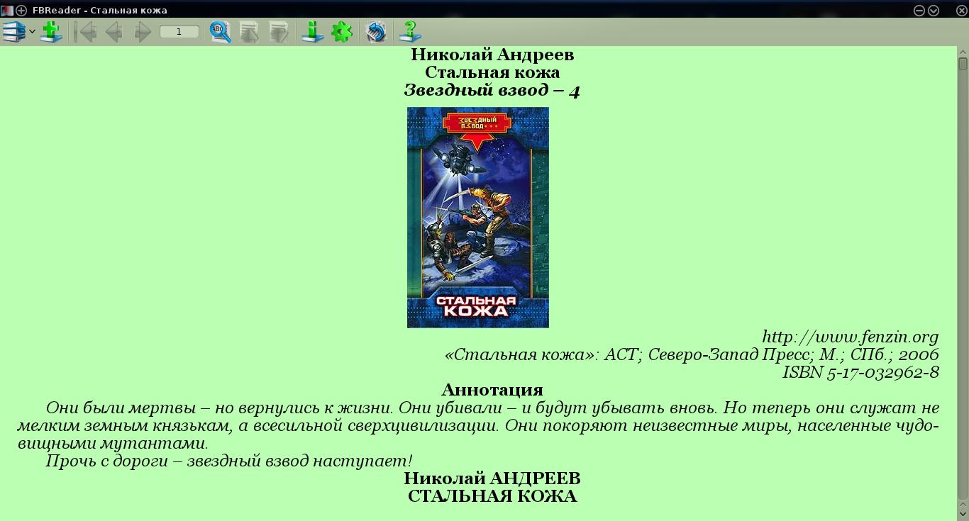 Программ конвертер электронных для книг