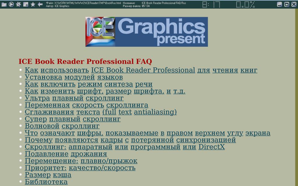 Удобная программа для чтения книг