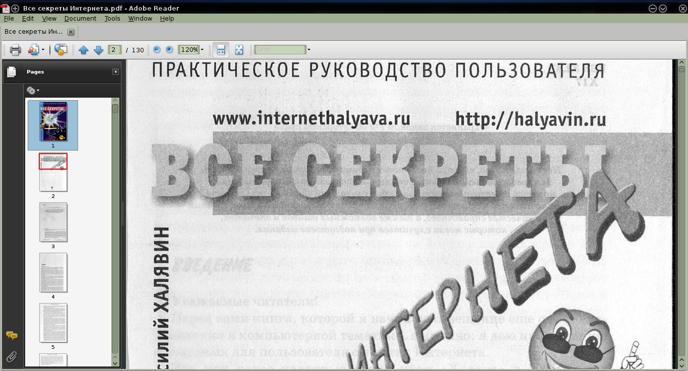 демон тулс скачать бесплатно торрент на русском языке